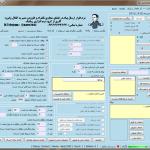 نرم افزار ارسال پیام انبوه به تلگرام ورژن 1
