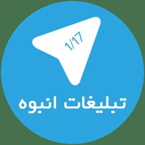 نرم افزار ارسال پیام انبوه تلگرام ورژن 3