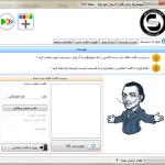 نرم افزار ارسال پیام انبوه به تلگرام ورژن 2