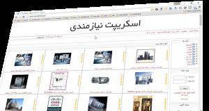 اسکریپت وب سایت آگهی