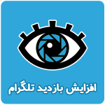 برنامهافزایشبازدیدپستتلگرام|ممبرفیکتلگرام