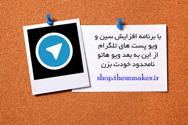 برنامه سین زن نامحدود تلگرام