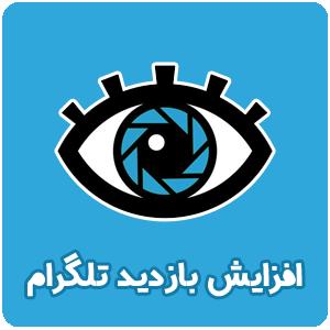 برنامه افزایش بازدید پست تلگرام|ممبر فیک تلگرام