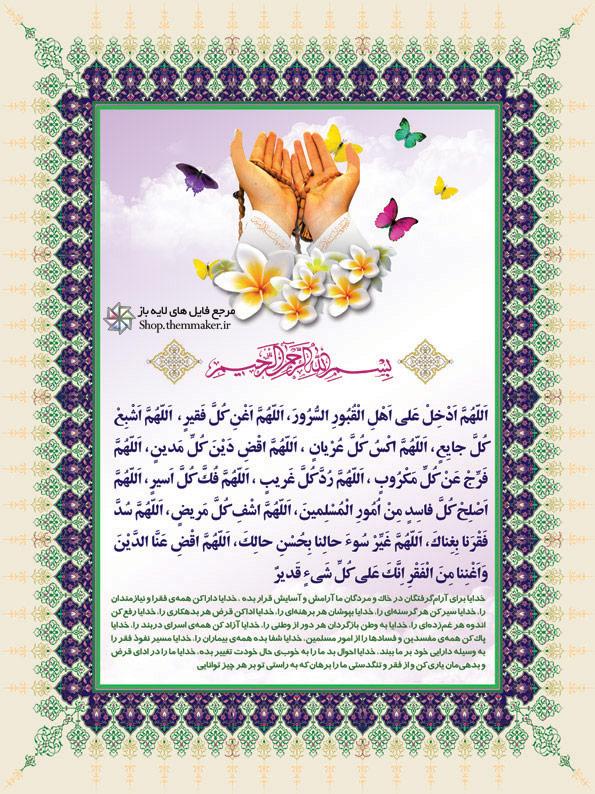 طرح لایه باز دعای بعد از هر نماز