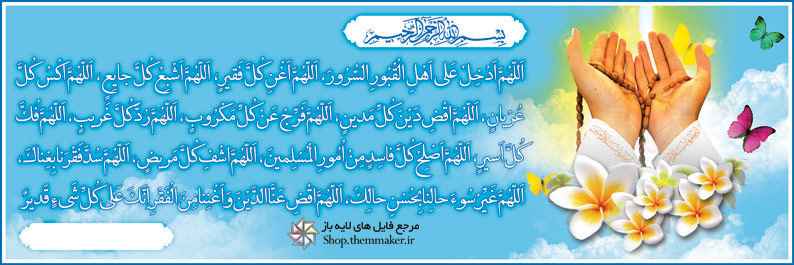 بنر لایه باز دعای بعد از هر نماز