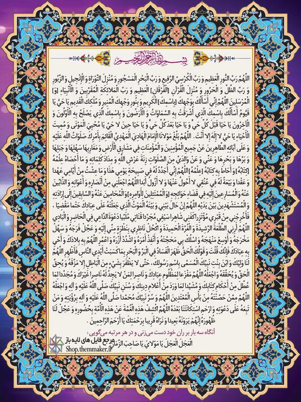 فایل لایه باز دعای عهد