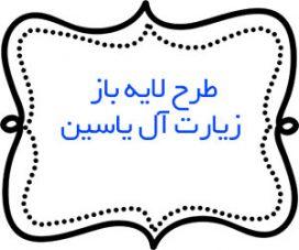 لایه باز زیارت آل یاسین