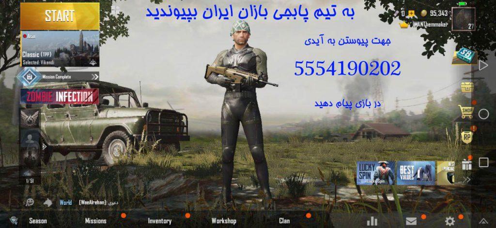 گروه پابجی ایرانیان