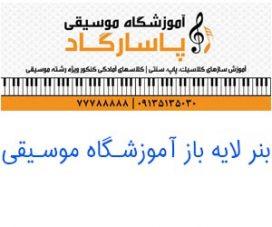 بنر لایه باز آموزشگاه موسیقی|طرح لایه باز آموزشکده موسیقی