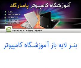 بنر لایه باز آموزشگاه کامپیوتر|طرح لایه باز آموزشگاه کامپیوتر