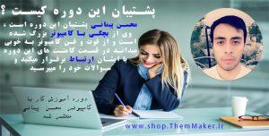 آموزش کامپیوتر با محسن پیمانی
