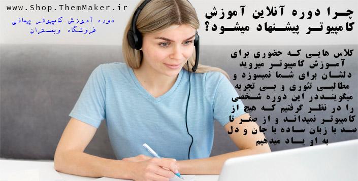 دوره آنلاین آموزش کامپیوتر
