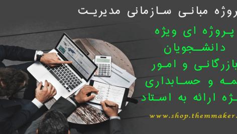 پروژه مبانی سازمانی مدیریت